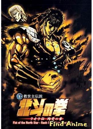 аниме Кулак Северной Звезды - Фильм (2006) (Fist of the North Star: Raoh Side Story Junai Arc) 22.05.12