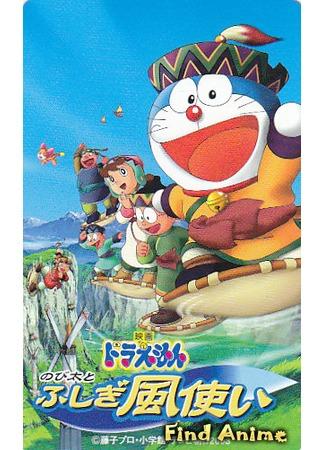 аниме Дораэмон: Нобита и странный ветряной наездник (Doraemon: Nobita to Fushigi Kaze Tsukai) 23.05.12