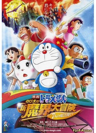 аниме Новый Дораэмон 2007 (фильм второй) (Doraemon: Nobita's New Adventure into the Dark World - The seven messengers of magic) 24.05.12