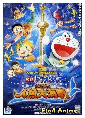 аниме Новый Дораэмон 2010 (фильм пятый) (Doraemon: Nobita no ningyo daikaisen) 24.05.12