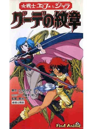 аниме Герб Гуды (Onna Senshi Efe and Jeila: Goude no Monsho: Onna Senshi Efe & Jiira Guude no Monshou) 24.05.12