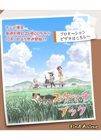 аниме Альбом рисунков 24.05.12
