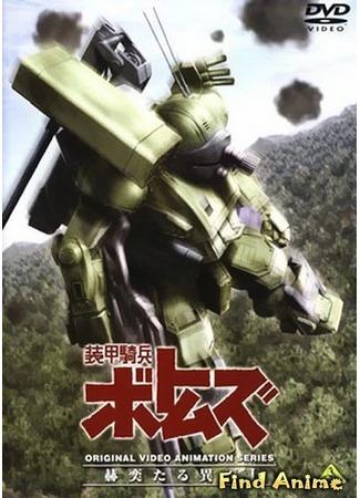 аниме Бронированные воины Вотомы: Сияющая ересь OVA-4 24.05.12