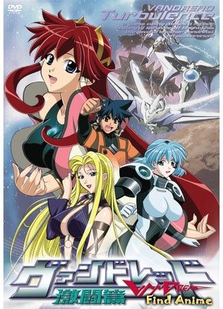 аниме Вандред: Второй уровень OVA - Турбулентность 24.05.12