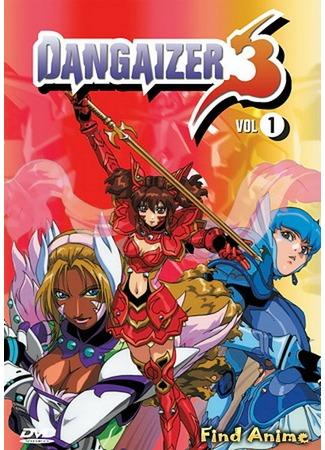 аниме Дангайзер 3 (Choushin Hime Dangaizer 3) 24.05.12