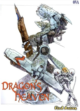 аниме Драконовы небеса (Dragon's Heaven) 24.05.12