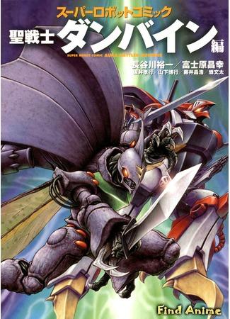 аниме Дунбин: Воины Ауры OVA 24.05.12