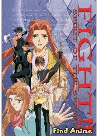 аниме Дух Меча (Fight!! Spirit of the Sword) 24.05.12