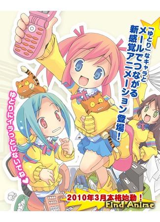 аниме Ютори-чан (Yutori-chan) 25.05.12