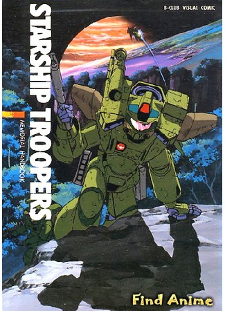 аниме Звездный десант (Starship Troopers: Uchuu no Senshi) 27.05.12