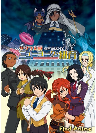 аниме Сакура: Война миров OVA-5 27.05.12