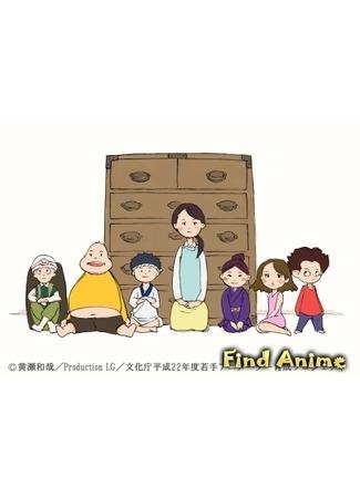 аниме Обитатели Комода (Tansu Warashi) 28.05.12