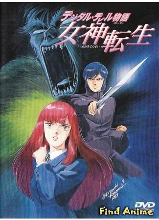 аниме Повесть о цифровом дьяволе (Digital Devil Monogatari Megami Tensei) 28.05.12