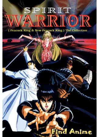 аниме Заклинатель Кудзяку OVA-1 (Peacock King: Spirit Warrior: Kujakuou) 28.05.12