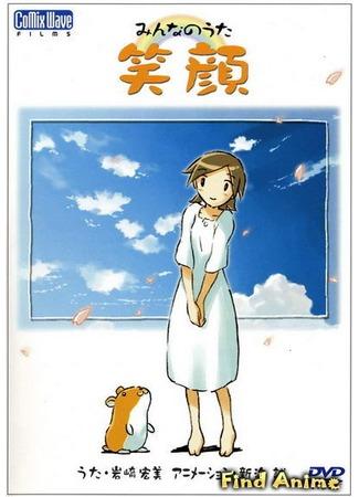 аниме Улыбка (Smile: Egao) 28.05.12