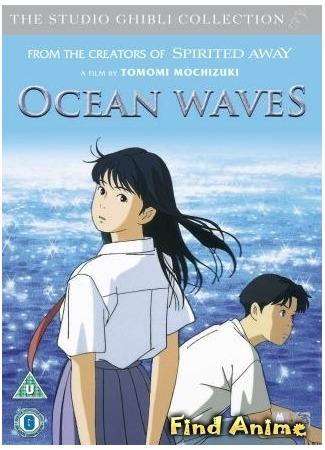 аниме Здесь слышен океан (I Can Hear the Sea: Umi ga Kikoeru) 30.05.12