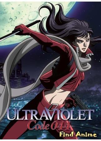 аниме Ультрафиолет: Код 044 (Ultraviolet: Code 044) 30.05.12