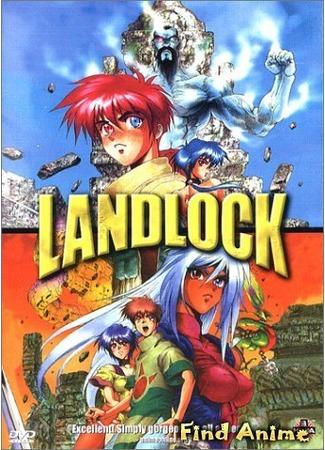 аниме Лэндлок (Land Lock) 30.05.12