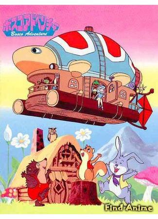 аниме Приключения Боско (Bosco Adventure) 30.05.12