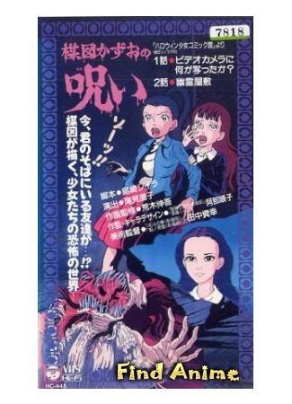 аниме Кадзуо Умэдзу: Проклятие (The Curse of Kazuo Umezu: Umezu Kazuo no Noroi) 02.06.12