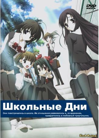 аниме Школьные дни [ТВ] (School Days) 09.07.12