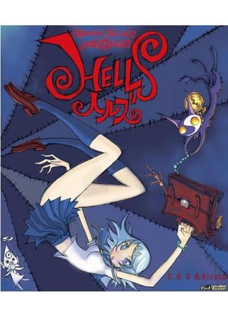 аниме Ангелы Ада (Hells: Hells Angels) 07.11.12