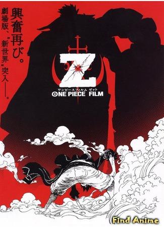 аниме Ван-Пис [Фильм 11] - Film Z 25.04.13