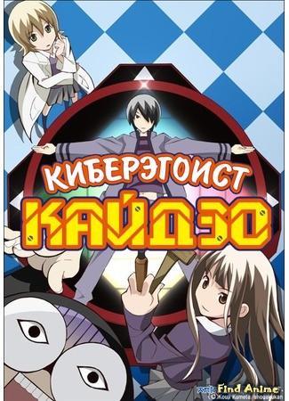 аниме Киберэгоист Кайдзо (Katte ni Kaizou) 24.08.13