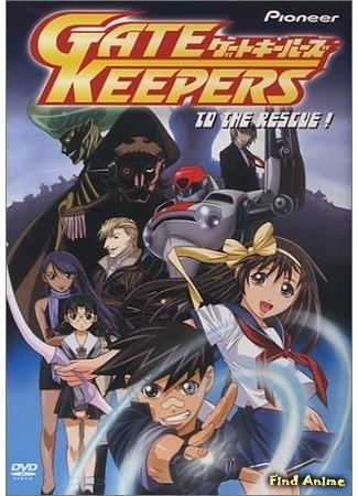 аниме Хранители врат [ТВ] (Gate Keepers) 02.10.13