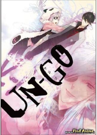 аниме Ан-Го (Un-Go) 27.10.13