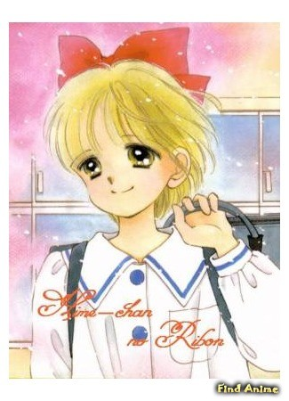 аниме Ленточка Химэ (Hime-chan's Ribbon: Hime-chan no Ribbon) 13.12.13