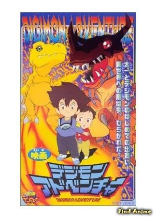 аниме Приключения Дигимонов (фильм первый) (Digimon: Digital Monsters - The Movie: Digimon Adventure - Gekijouban) 02.01.14