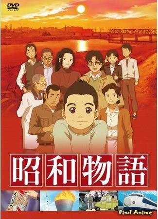 аниме История из эпохи Сёва [ТВ] (Manga Shouwa Monogatari) 24.01.14