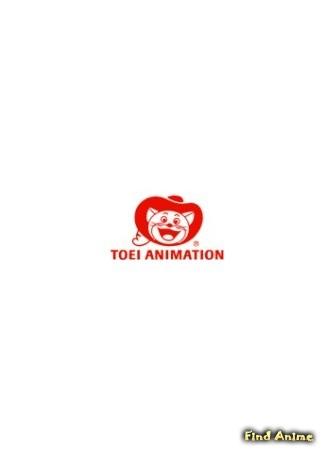 Студия Toei Animation 01.03.14