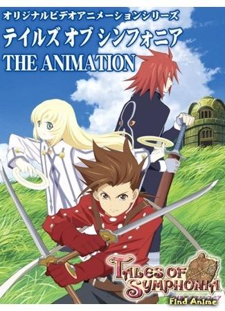 аниме Сказания Симфонии OVA-1 (Tales of Symphonia) 13.03.14