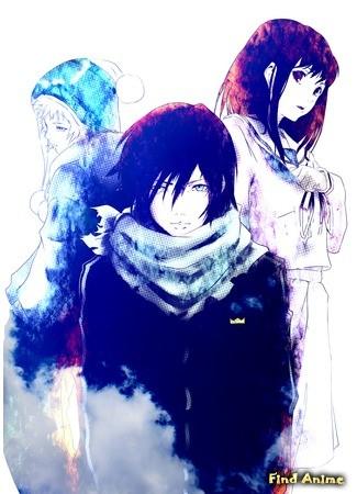 аниме Бездомный Бог 28.03.14