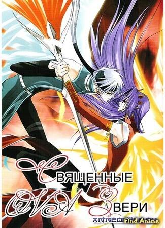 аниме Священные звери [ТВ-1] (Saint Beast) 13.05.14