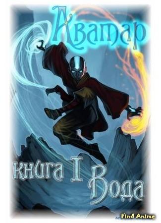 аниме Аватар: Легенда об Аанге (Книга 1: Вода) 29.05.14