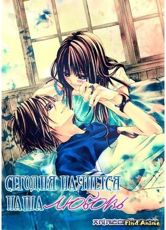 аниме Сегодня начнется наша любовь (Kyou, Koi wo Hajimemasu) 05.07.14