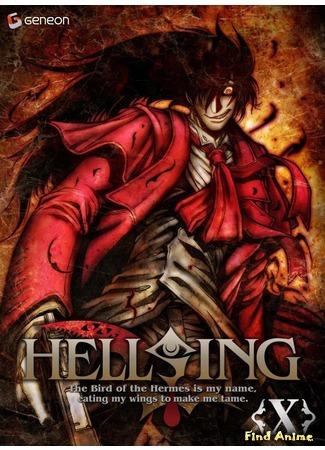 аниме Хеллсинг [OVA] 17.09.14
