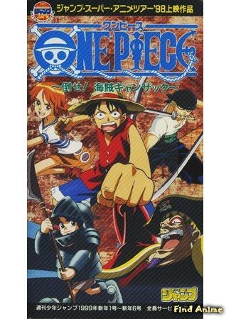 аниме Ван-Пис OVA: Победить Пирата Ганзака! 12.10.14