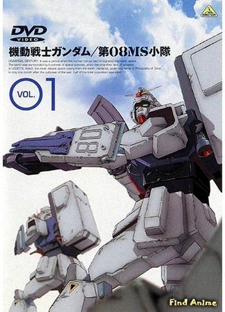 аниме Мобильный воин ГАНДАМ: Восьмой взвод МС - OVA 12.11.14