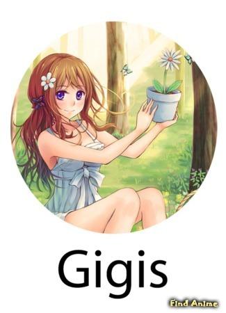 Переводчик Gigis 16.11.14