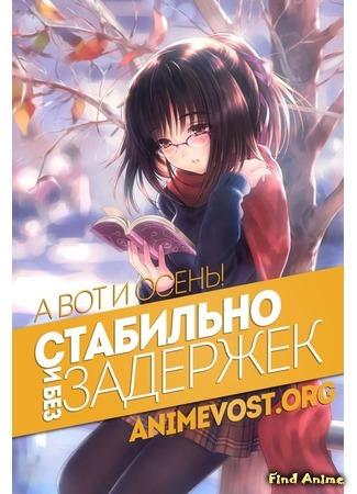 Переводчик AnimeVost 28.11.14