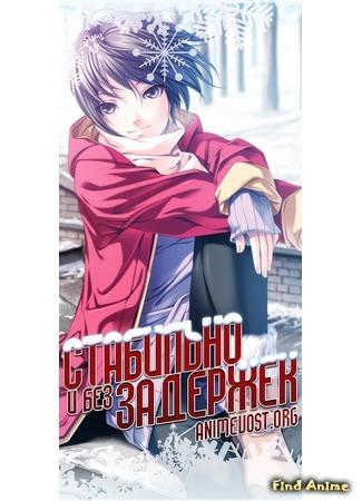 Переводчик AnimeVost 03.12.14