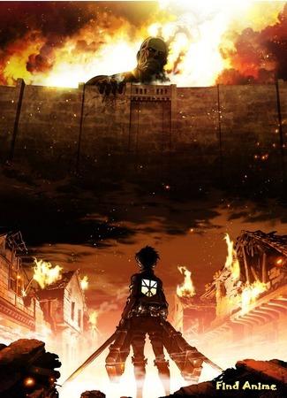 аниме Вторжение гигантов 12.12.14