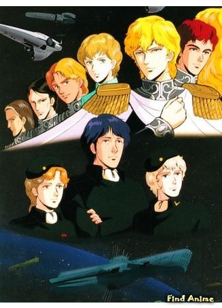 аниме Легенда о героях Галактики OVA-1 (Legend of the Galactic Heroes: Ginga Eiyuu Densetsu) 15.12.14