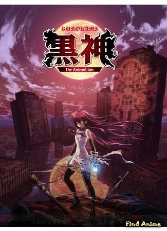аниме Куроками - Тёмная богиня 01.01.15