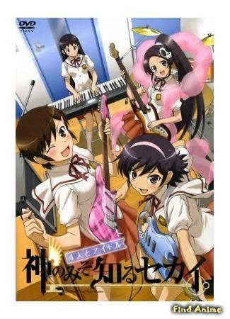 аниме Одному лишь Богу ведомый мир OVA 13.01.15