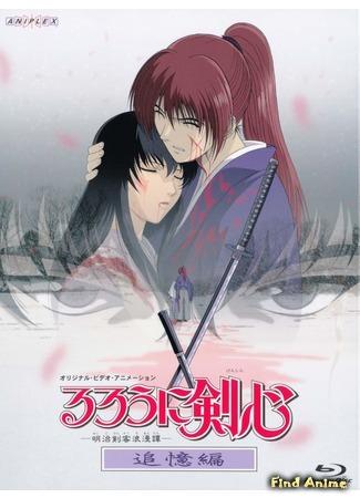 аниме Бродяга Кэнсин OVA-1 (Samurai X: Trust and Betrayal: Rurouni Kenshin: Tsuioku Hen) 16.01.15